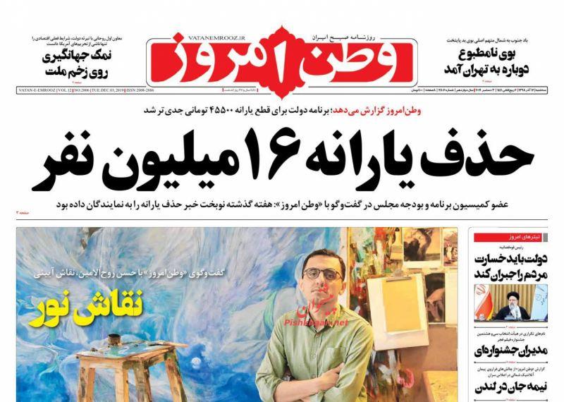 عناوین اخبار روزنامه وطن امروز در روز سهشنبه ۱۲ آذر