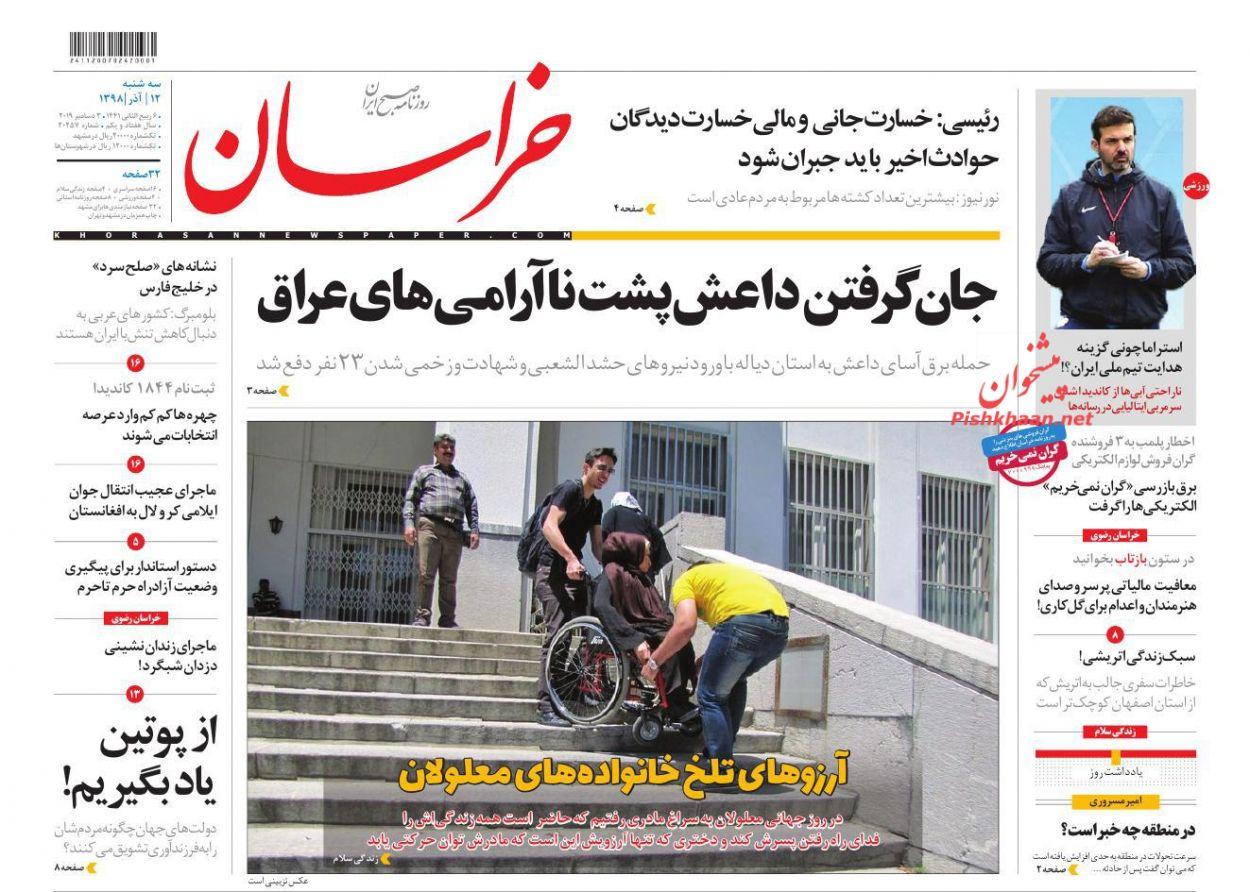 عناوین اخبار روزنامه خراسان در روز سهشنبه ۱۲ آذر :
