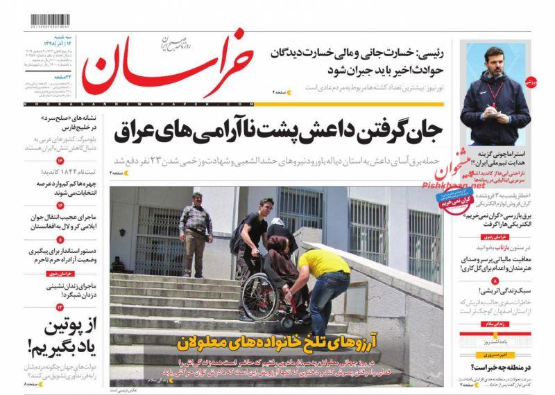 عناوین اخبار روزنامه خراسان در روز سهشنبه ۱۲ آذر