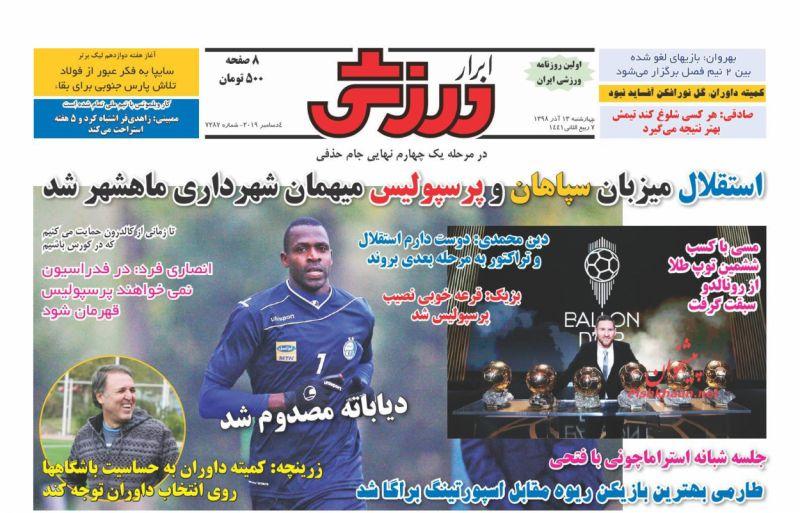 عناوین اخبار روزنامه ابرار ورزشى در روز چهارشنبه ۱۳ آذر