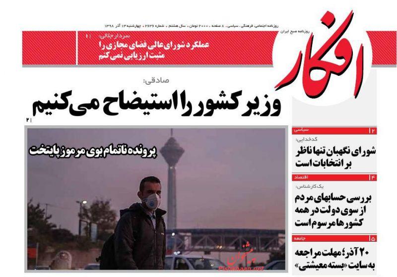 عناوین اخبار روزنامه افکار در روز چهارشنبه ۱۳ آذر :