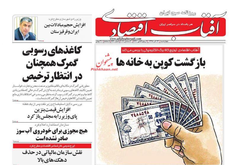 عناوین اخبار روزنامه آفتاب اقتصادی در روز چهارشنبه ۱۳ آذر :