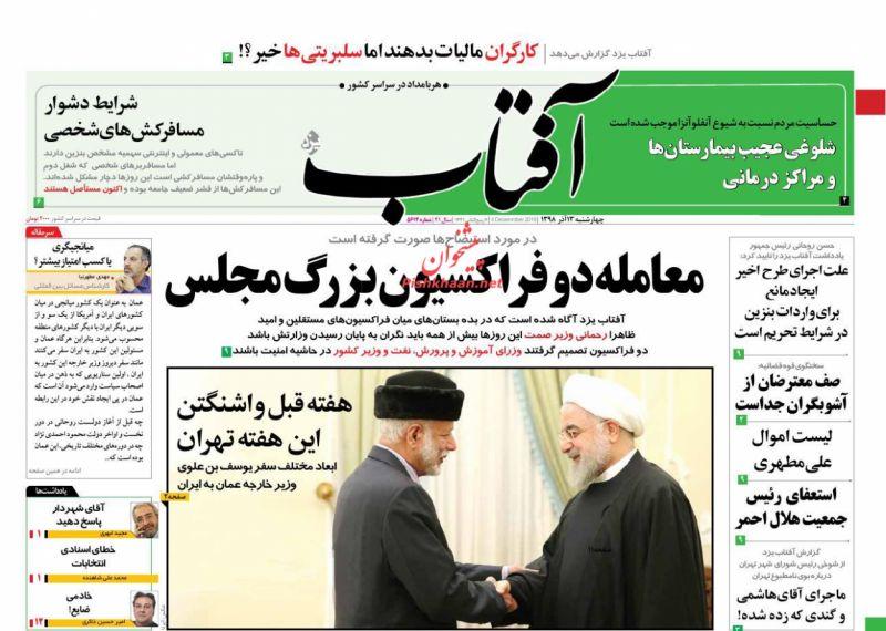 عناوین اخبار روزنامه آفتاب یزد در روز چهارشنبه ۱۳ آذر