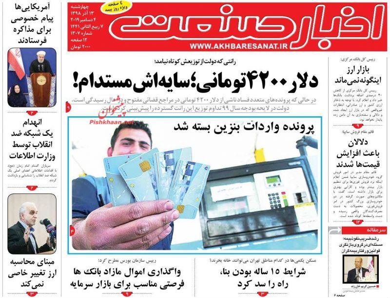 عناوین اخبار روزنامه اخبار صنعت در روز چهارشنبه ۱۳ آذر :