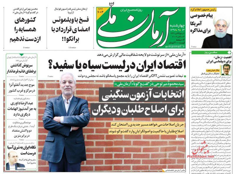 عناوین اخبار روزنامه آرمان ملی در روز چهارشنبه ۱۳ آذر