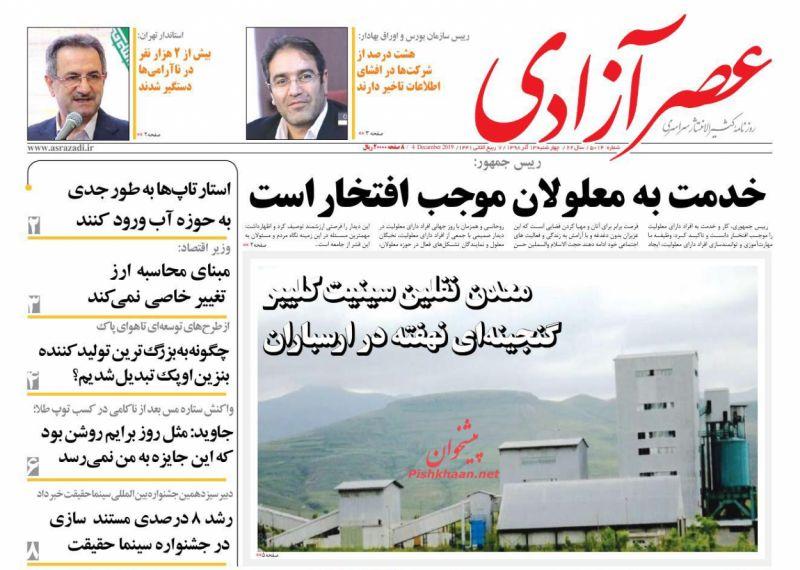 عناوین اخبار روزنامه عصرآزادی در روز چهارشنبه ۱۳ آذر :