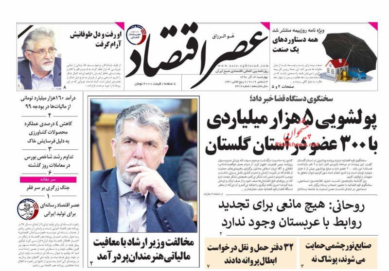 عناوین اخبار روزنامه عصر اقتصاد در روز چهارشنبه ۱۳ آذر :