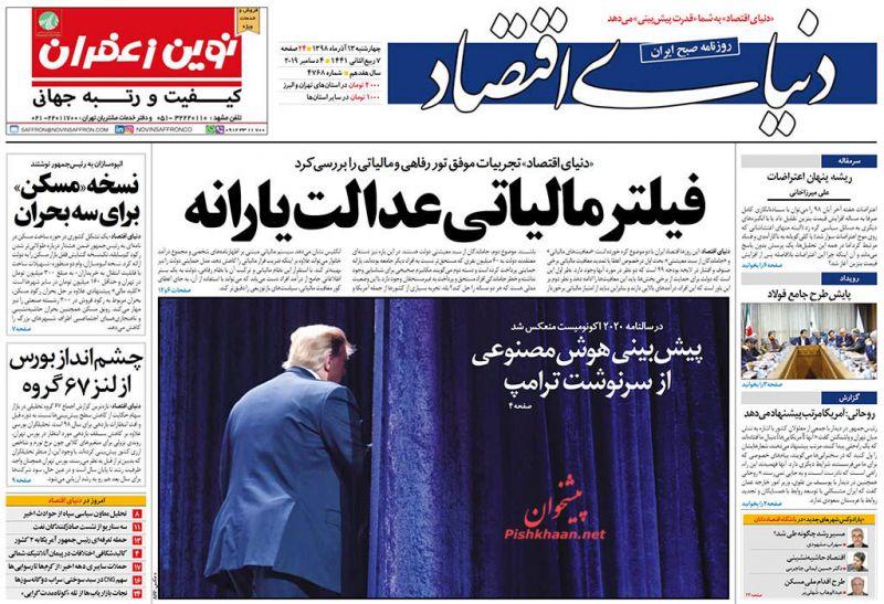 عناوین اخبار روزنامه دنیای اقتصاد در روز چهارشنبه ۱۳ آذر :