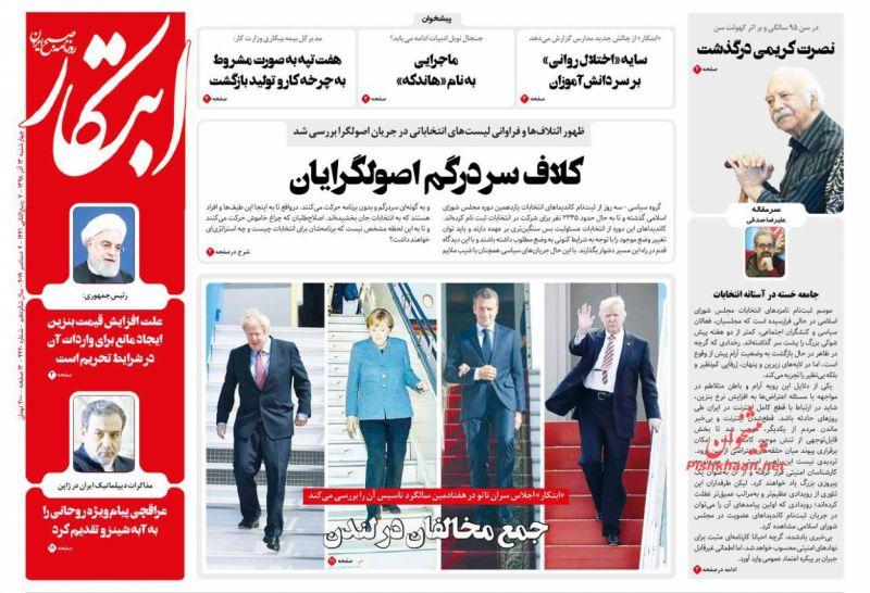 عناوین اخبار روزنامه ابتکار در روز چهارشنبه ۱۳ آذر