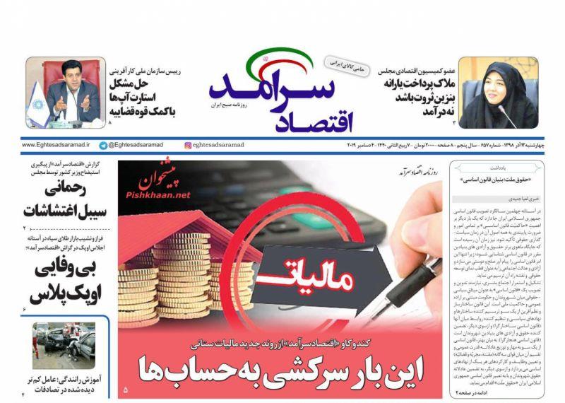 عناوین اخبار روزنامه اقتصاد سرآمد در روز چهارشنبه ۱۳ آذر :