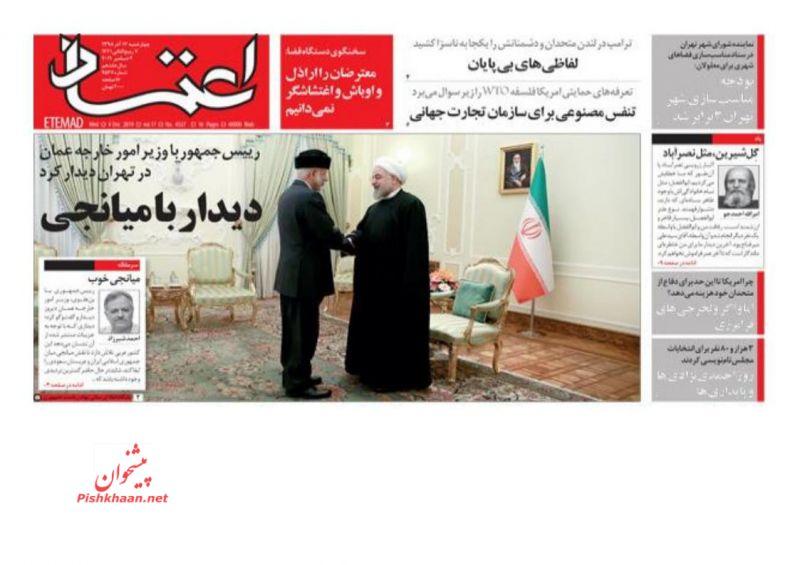 عناوین اخبار روزنامه اعتماد در روز چهارشنبه ۱۳ آذر
