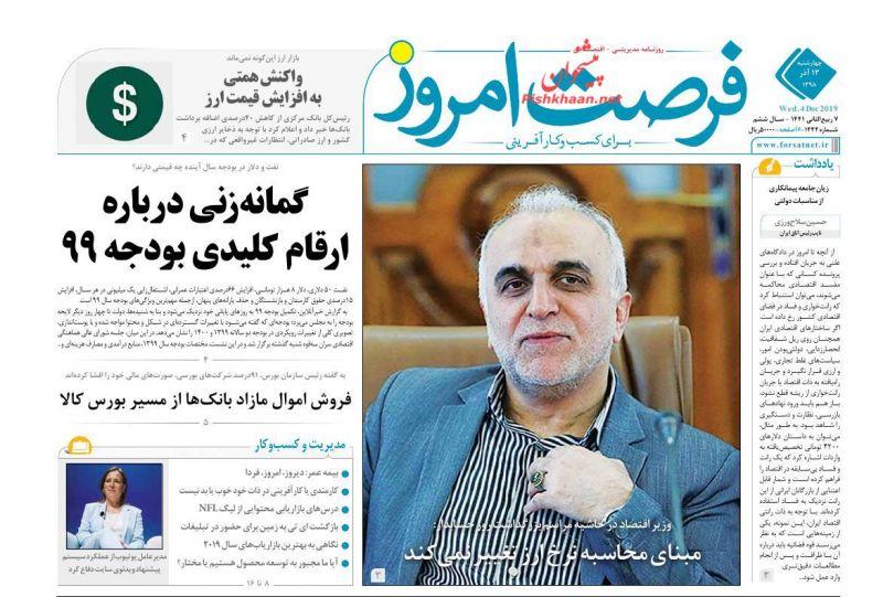 عناوین اخبار روزنامه فرصت امروز در روز چهارشنبه ۱۳ آذر :