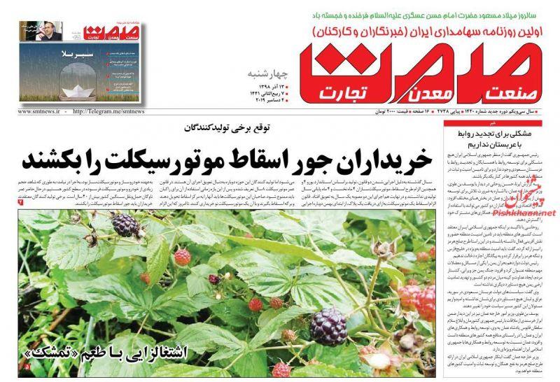 عناوین اخبار روزنامه گسترش صمت در روز چهارشنبه ۱۳ آذر :
