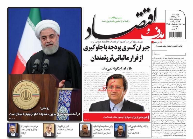 عناوین اخبار روزنامه هدف و اقتصاد در روز چهارشنبه ۱۳ آذر :