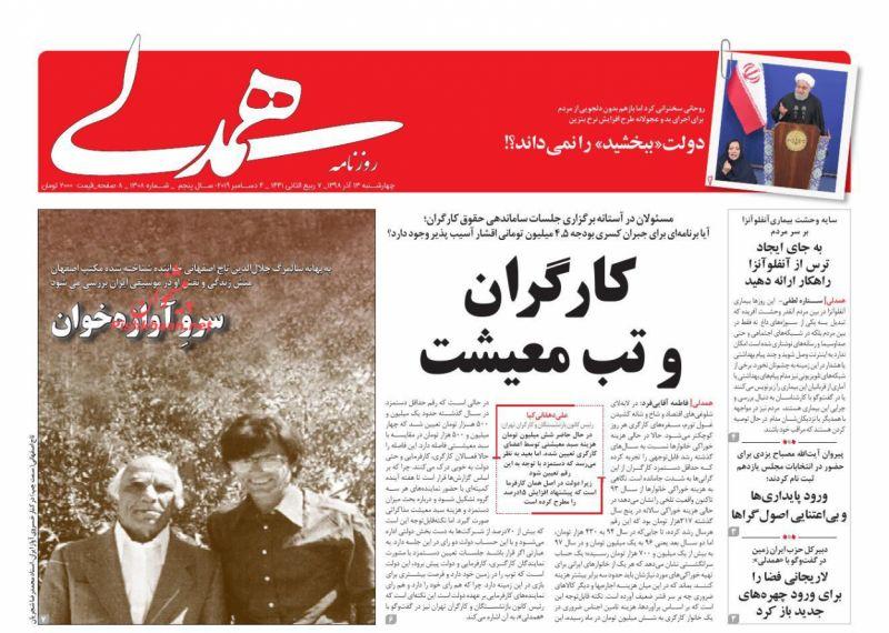 عناوین اخبار روزنامه همدلی در روز چهارشنبه ۱۳ آذر :
