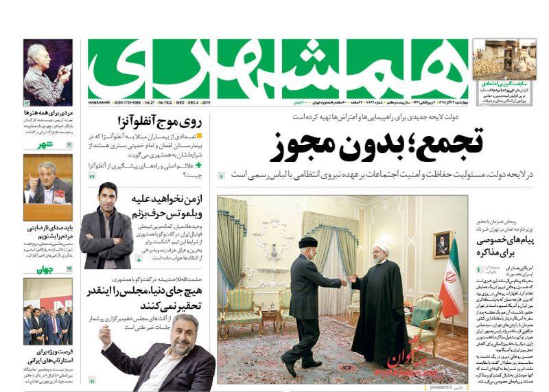عناوین اخبار روزنامه همشهری در روز چهارشنبه ۱۳ آذر :