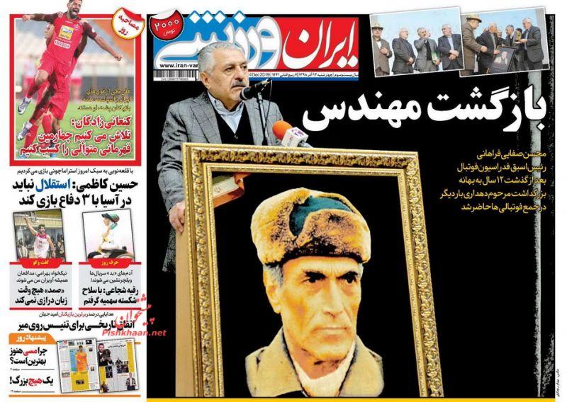 عناوین اخبار روزنامه ایران ورزشی در روز چهارشنبه ۱۳ آذر