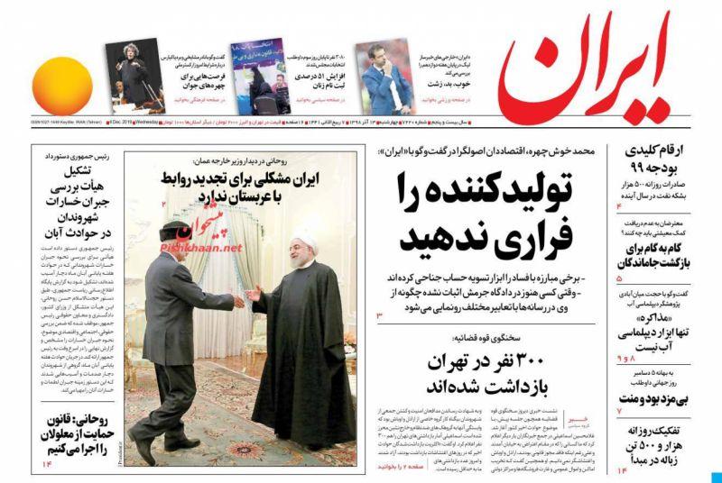 عناوین اخبار روزنامه ایران در روز چهارشنبه ۱۳ آذر