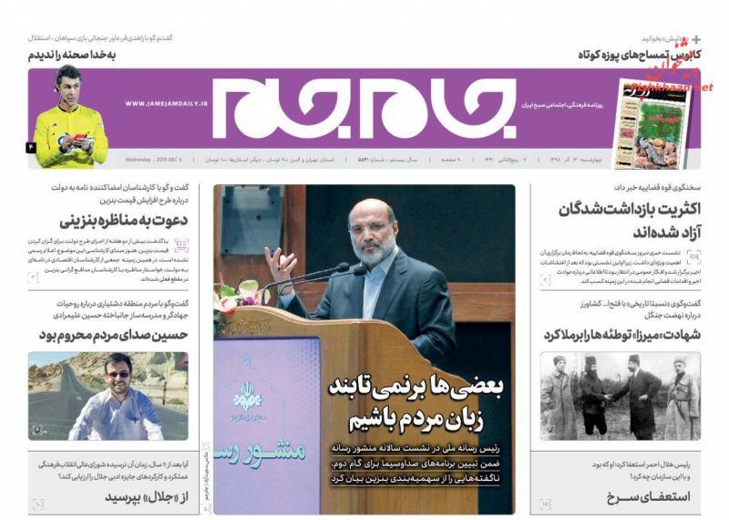 عناوین اخبار روزنامه جام جم در روز چهارشنبه ۱۳ آذر