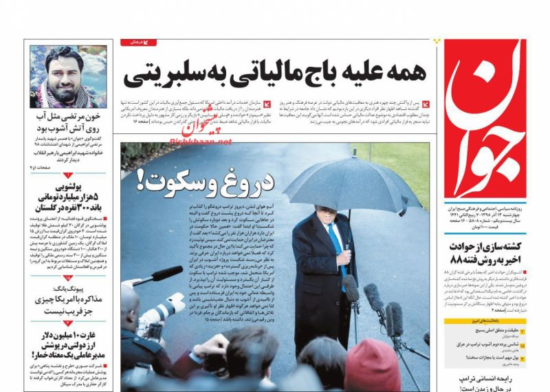 عناوین اخبار روزنامه جوان در روز چهارشنبه ۱۳ آذر