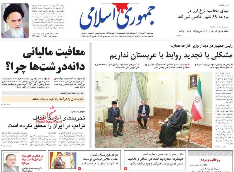 عناوین اخبار روزنامه جمهوری اسلامی در روز چهارشنبه ۱۳ آذر