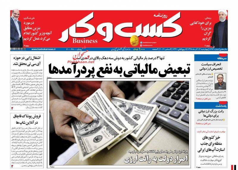 عناوین اخبار روزنامه كسب و كار در روز چهارشنبه ۱۳ آذر :