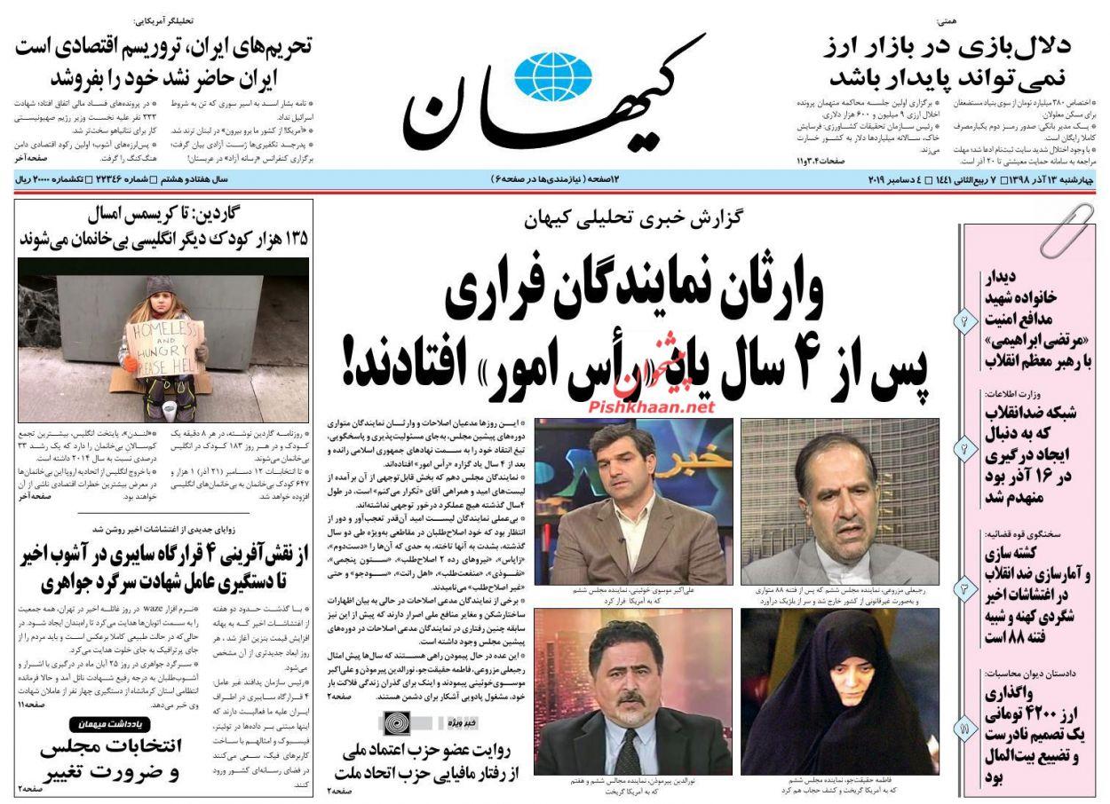 عناوین اخبار روزنامه کيهان در روز چهارشنبه ۱۳ آذر :