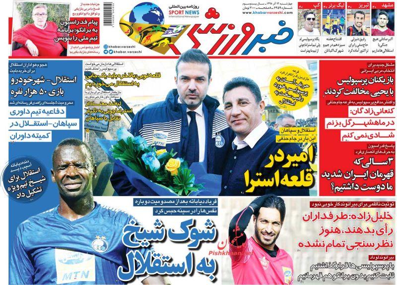 عناوین اخبار روزنامه خبر ورزشی در روز چهارشنبه ۱۳ آذر