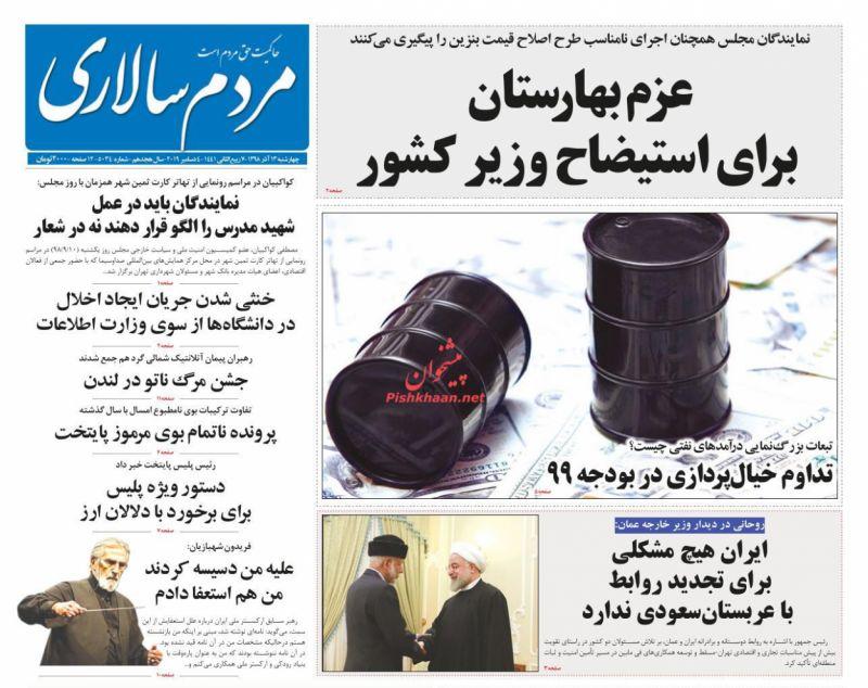 عناوین اخبار روزنامه مردم سالاری در روز چهارشنبه ۱۳ آذر