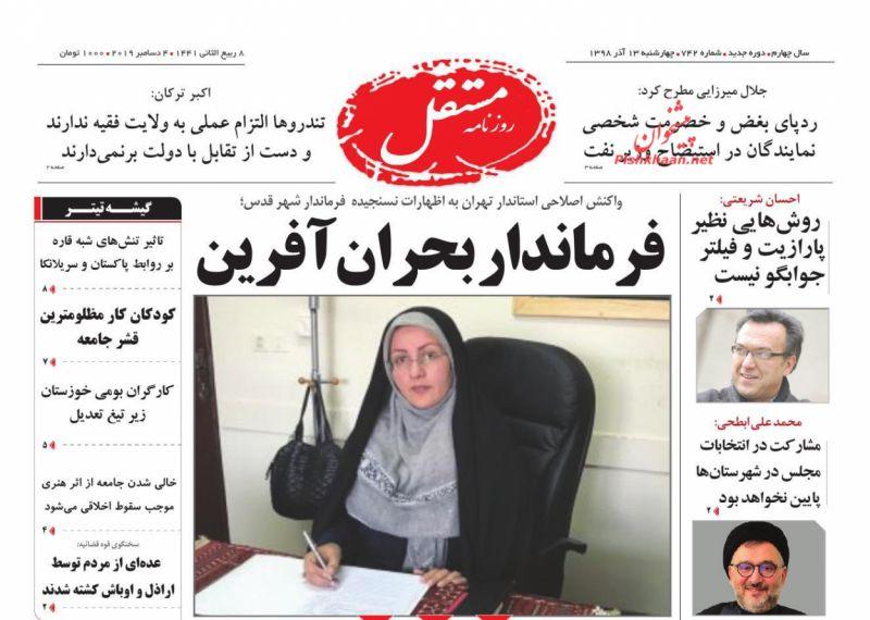 عناوین اخبار روزنامه مستقل در روز چهارشنبه ۱۳ آذر :