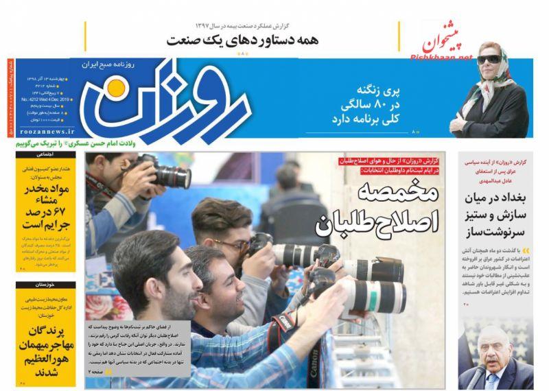 عناوین اخبار روزنامه روزان در روز چهارشنبه ۱۳ آذر :