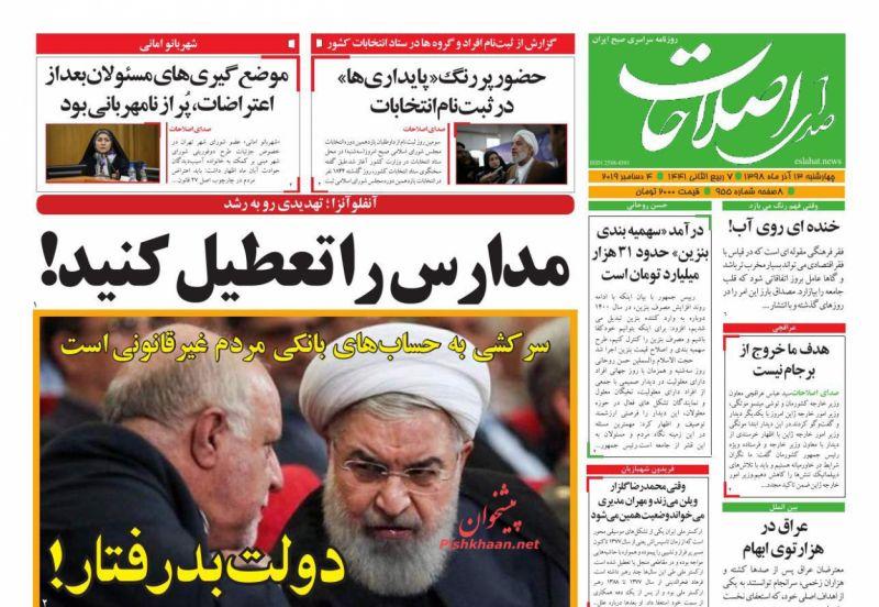 عناوین اخبار روزنامه صدای اصلاحات در روز چهارشنبه ۱۳ آذر :