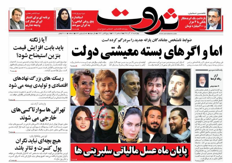 عناوین اخبار روزنامه ثروت در روز چهارشنبه ۱۳ آذر :