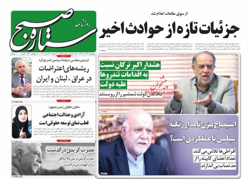 عناوین اخبار روزنامه ستاره صبح در روز چهارشنبه ۱۳ آذر :