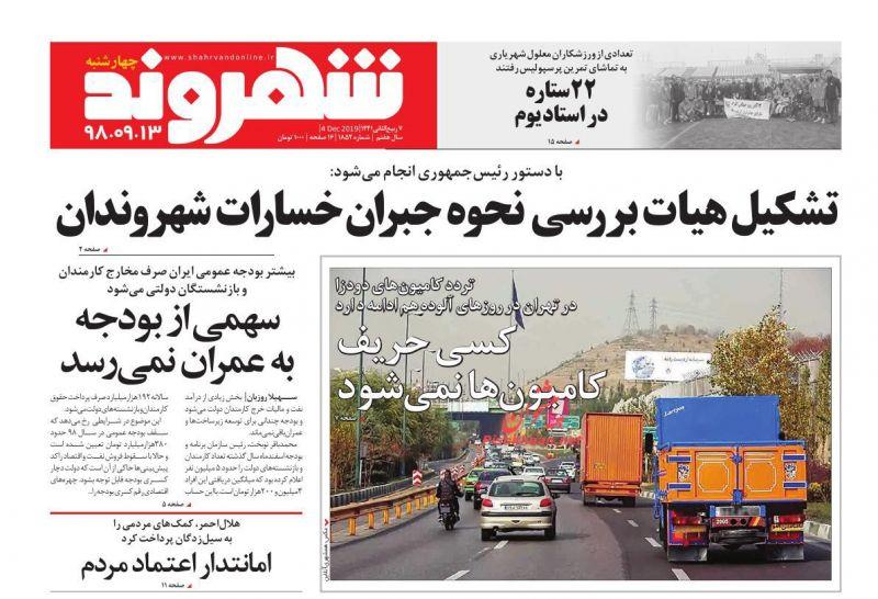 عناوین اخبار روزنامه شهروند در روز چهارشنبه ۱۳ آذر