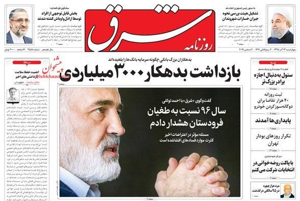 عناوین اخبار روزنامه شرق در روز چهارشنبه ۱۳ آذر :