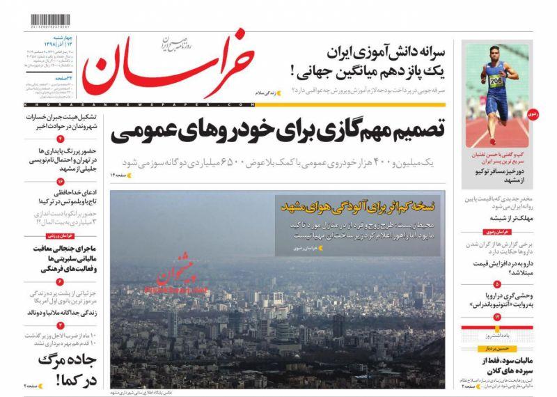 عناوین اخبار روزنامه خراسان در روز چهارشنبه ۱۳ آذر :