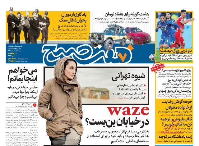 عناوین اخبار روزنامه هفت صبح در روز پنجشنبه ۱۴ آذر :