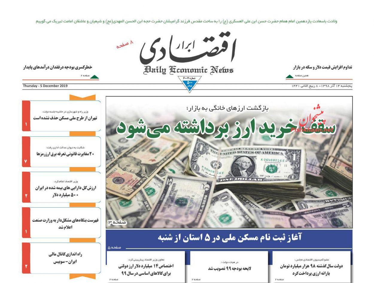 عناوین اخبار روزنامه ابرار اقتصادی در روز پنجشنبه ۱۴ آذر :