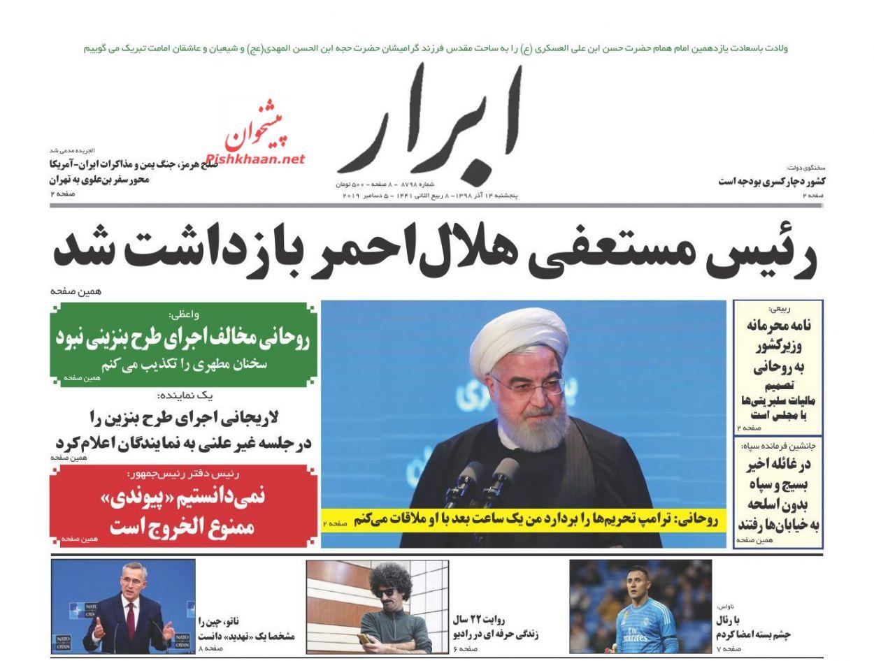 عناوین اخبار روزنامه ابرار در روز پنجشنبه ۱۴ آذر :