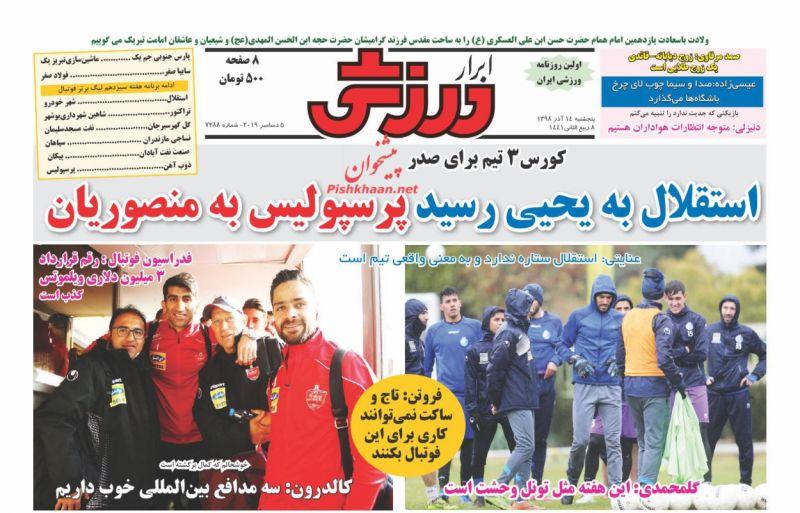 عناوین اخبار روزنامه ابرار ورزشى در روز پنجشنبه ۱۴ آذر