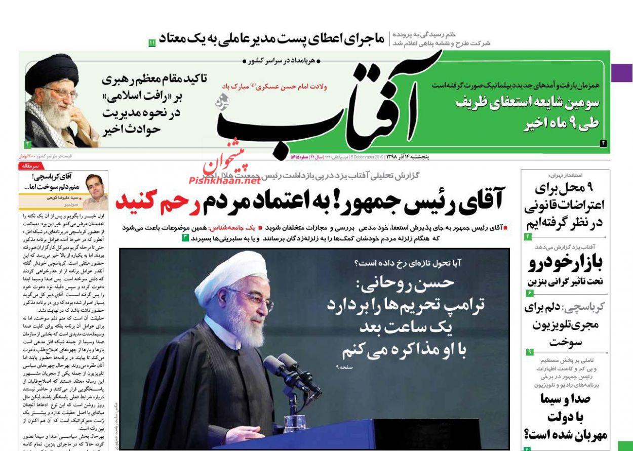 عناوین اخبار روزنامه آفتاب یزد در روز پنجشنبه ۱۴ آذر :