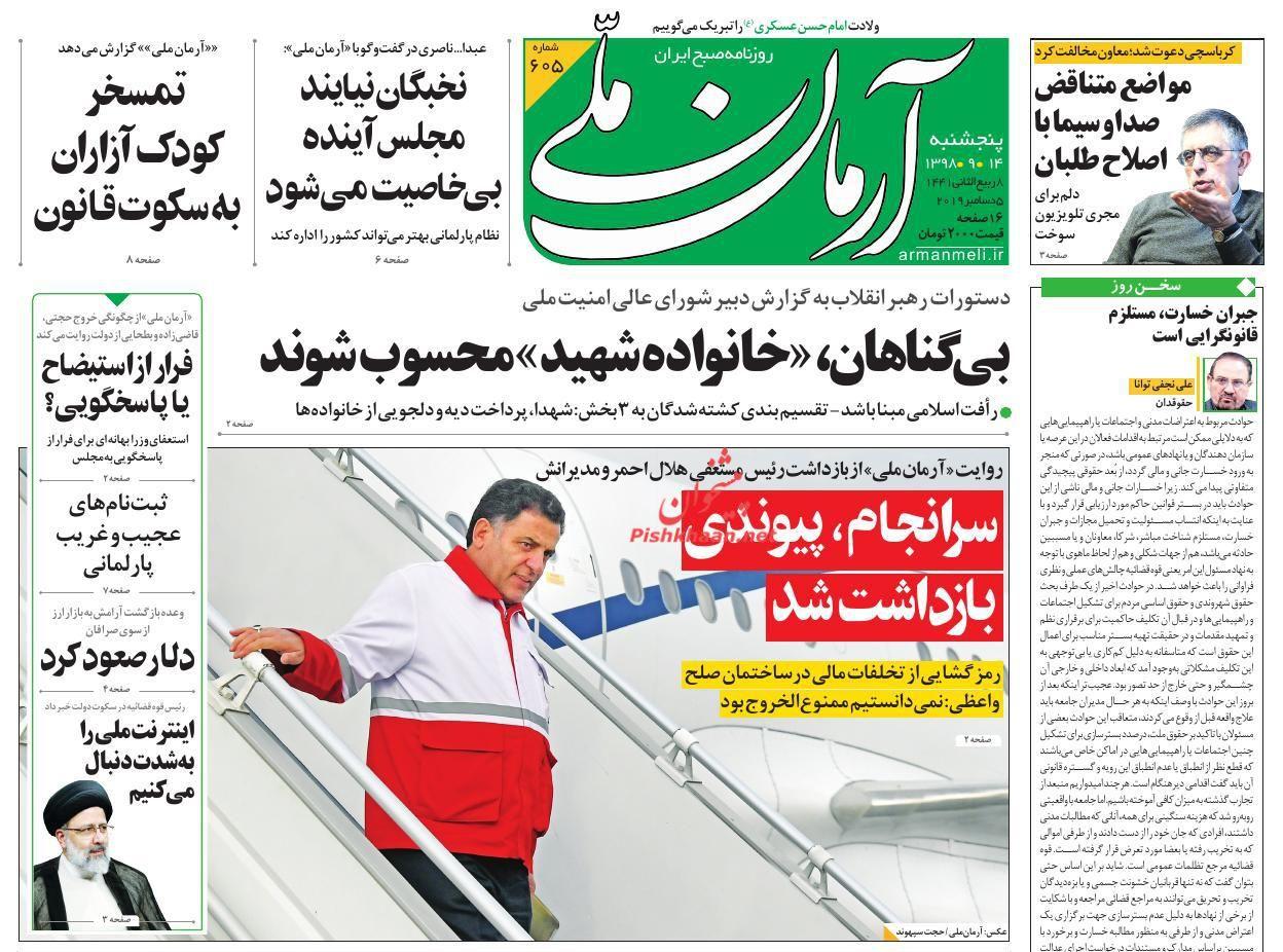 عناوین اخبار روزنامه آرمان ملی در روز پنجشنبه ۱۴ آذر :