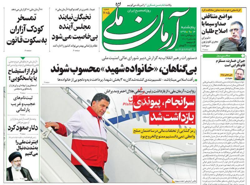 عناوین اخبار روزنامه آرمان ملی در روز پنجشنبه ۱۴ آذر