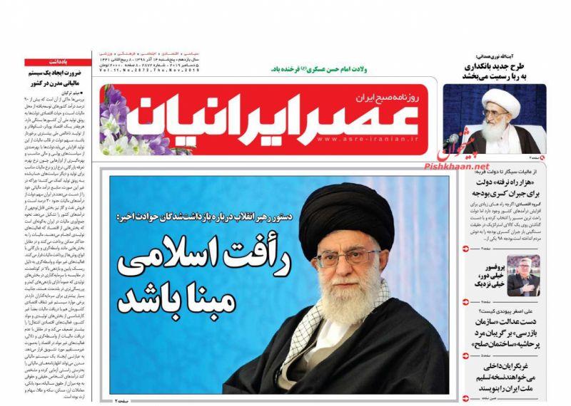 عناوین اخبار روزنامه عصر ایرانیان در روز پنجشنبه ۱۴ آذر :