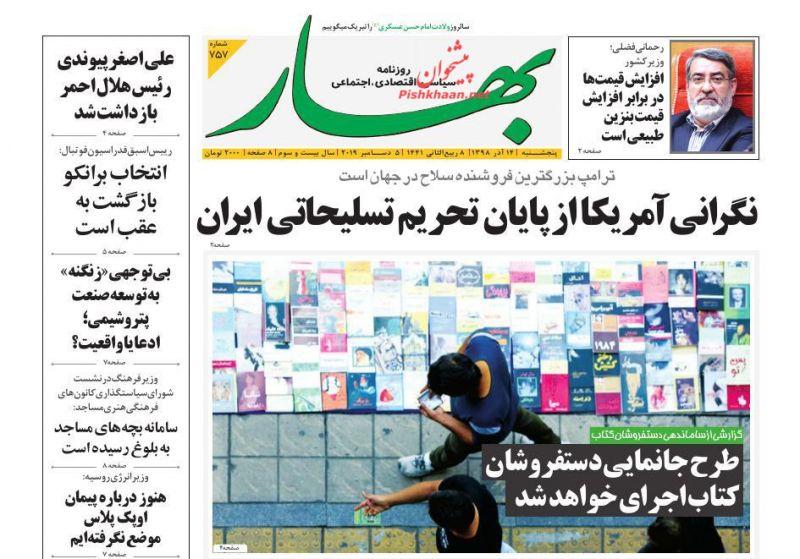 عناوین اخبار روزنامه بهار در روز پنجشنبه ۱۴ آذر :