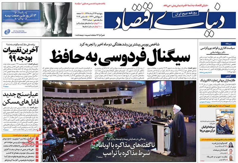 عناوین اخبار روزنامه دنیای اقتصاد در روز پنجشنبه ۱۴ آذر