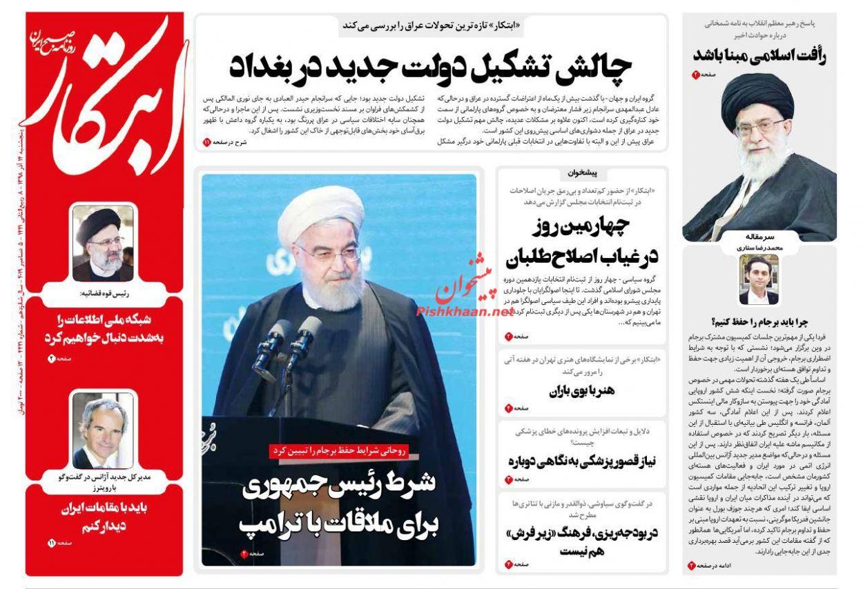 عناوین اخبار روزنامه ابتکار در روز پنجشنبه ۱۴ آذر :