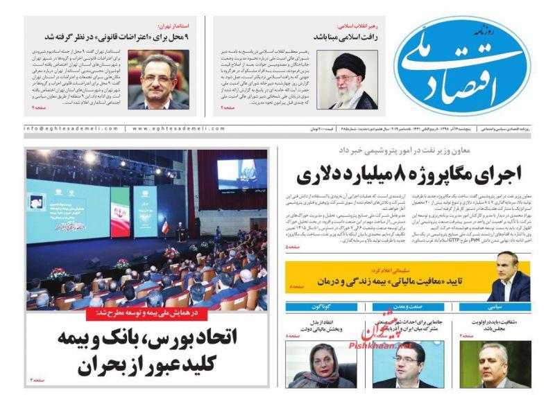 عناوین اخبار روزنامه اقتصاد ملی در روز پنجشنبه ۱۴ آذر :