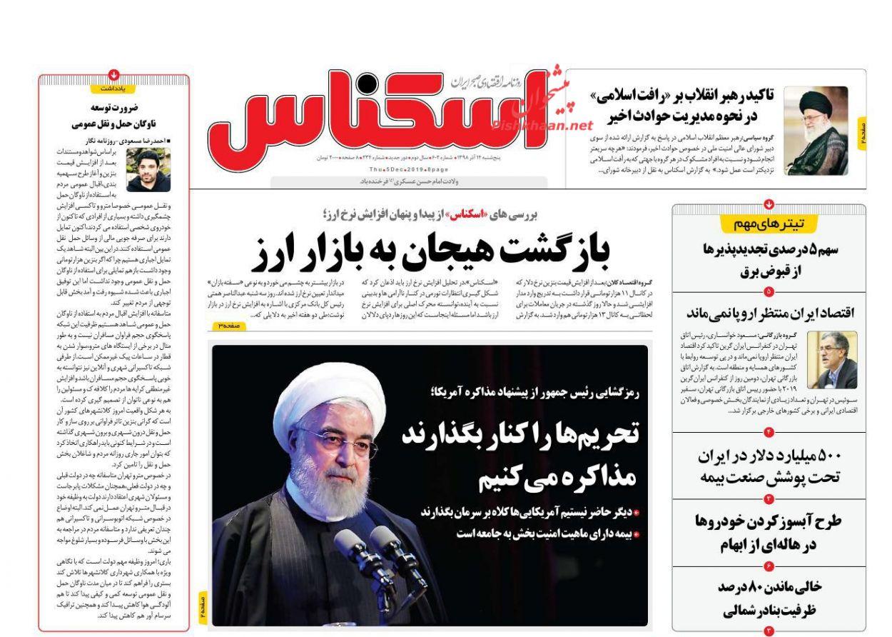 عناوین اخبار روزنامه اسکناس در روز پنجشنبه ۱۴ آذر :